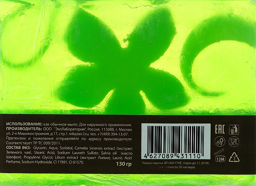 Glycerinové bylinné mýdlo - ECO Laboratorie Herbal Hand Made Soap — foto N2