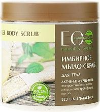 """Parfémy, Parfumerie, kosmetika Mýdlo-scrub na tělo """"Zázvorové"""" - ECO Laboratorie Natural & Organic Ginger Body Scrub"""
