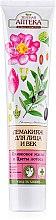 Parfémy, Parfumerie, kosmetika Odličovač na obličej 3v1 - Green Pharmacy