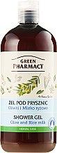 Parfémy, Parfumerie, kosmetika Sprchový gel Oliva a rýžové mléko - Green Pharmacy Shower Gel Olive and Rice Milk