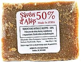 Parfémy, Parfumerie, kosmetika Přírodní mýdlo - Avebio Aleppo Soap 50%