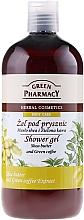 Parfémy, Parfumerie, kosmetika Sprchový gel Bambucké máslo a zelená káva - Green Pharmacy Shower Gel Shea Butter and Green Coffee