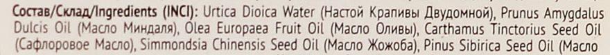 "Silný vlasový olej ""Kopřiva"" - Fito Kosmetik  — foto N4"