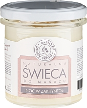 Parfémy, Parfumerie, kosmetika Masážní aromatická svíčka Noc v Zakynthos - E-Fiore Massage Candle