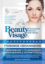 """Parfémy, Parfumerie, kosmetika Hyaluronová textilní maska na obličej """"Hluboká hydratace"""" - FitoKosmetik Beauty Visage"""