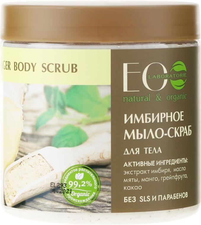 """Mýdlo-scrub na tělo """"Zázvorové"""" - ECO Laboratorie Natural & Organic Ginger Body Scrub — foto N1"""