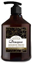Parfémy, Parfumerie, kosmetika Tekuté mýdlo Dehtové na ruce a tělo - Babiččina Lékárna