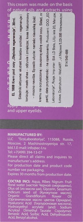 """Krém pro pleť kolem očí """"Hluboké zotavení"""" - ECO Laboratorie — foto N3"""