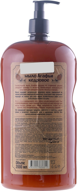Mýdlo na praní, cedrové - Recepty babičky Agafyy — foto N2