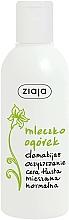 """Parfémy, Parfumerie, kosmetika Čistící mléko na odličování """"Okurkové"""" - Ziaja Cleansing Milk make-up Remover"""