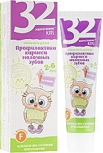 Parfémy, Parfumerie, kosmetika Dětská zubní pasta - Modum 32 Perly Junior