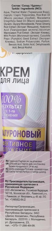 """Hyaluronový krém na obličej """"Efektivní omlazení"""" - Fito Kosmetik — foto N3"""