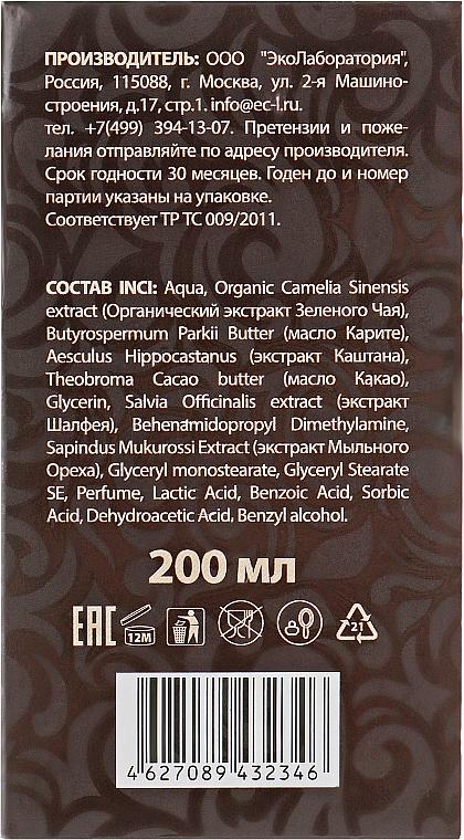 """Vyvažující vlasová maska """"Obnovení a posílení"""" - ECO Laboratorie Karite SPA Hair Mask — foto N4"""