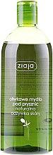 """Parfémy, Parfumerie, kosmetika Sprchový gel """"Olivový"""" - Ziaja Natural Olive Cleansing Gel"""