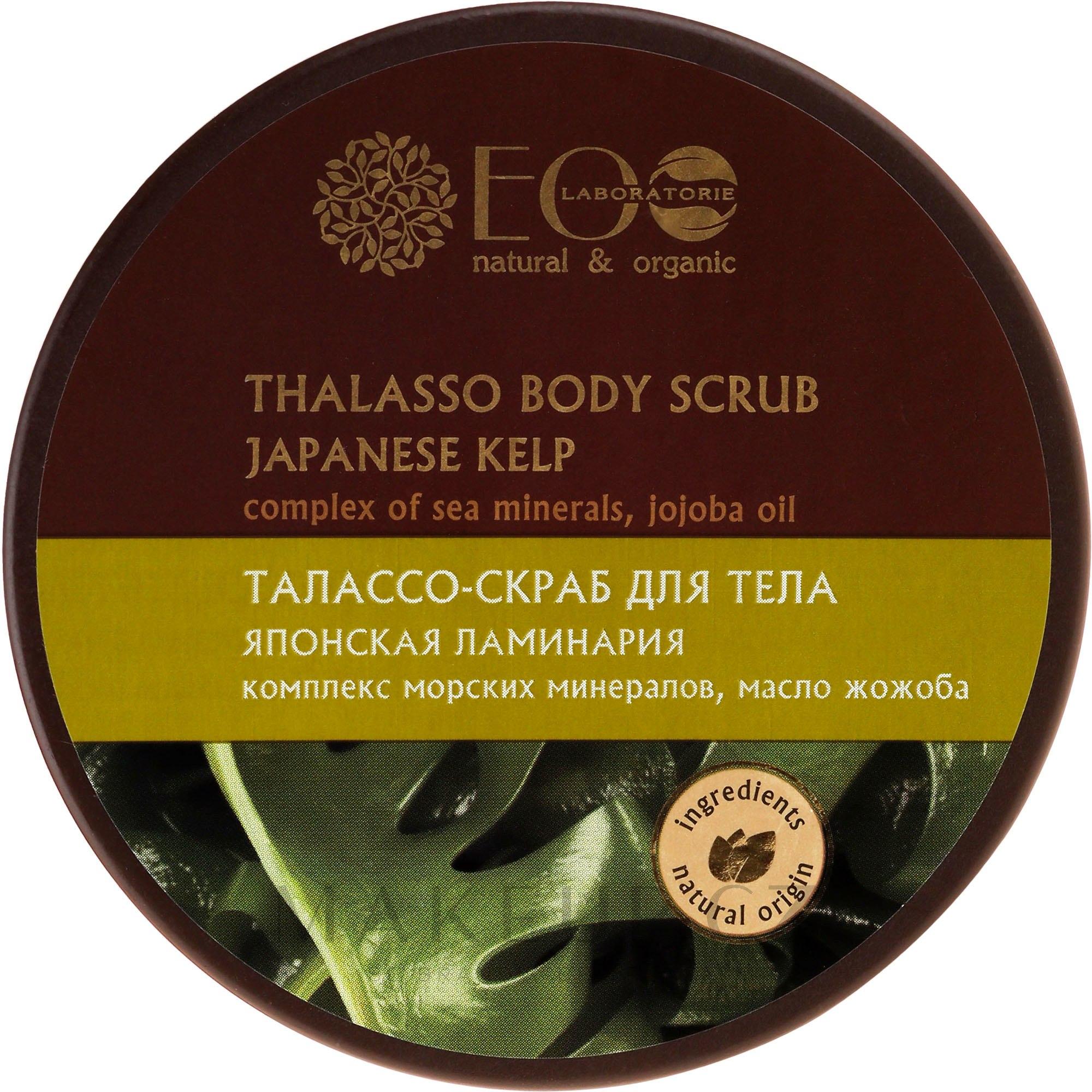 Tělový peeling THALASSO SCRUB Japonské laminárie - ECO Laboratorie Thalasso Body Scrub — foto 250 ml