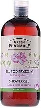 Sprchový gel Lotos a jasmín - Green Pharmacy Shower Gel Lotus and Jasmine — foto N3
