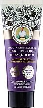 Parfémy, Parfumerie, kosmetika Obnovující jalovcový krém na nohy - Recepty babičky Agafyy Juniper Repairing Foot Cream