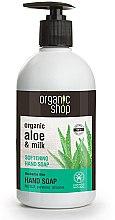 "Parfémy, Parfumerie, kosmetika Změkčující tekuté mýdlo na ruce ""Barbados Aloe"" - Organic Shop Organic Aloe Vera and Milk Hand Soap"